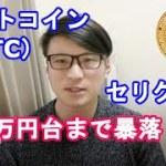 ビットコインついに30万円台突入!セリクラ?今後の値動きは?