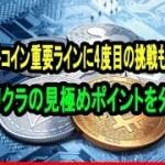 ビットコイン重要ラインに4度目の挑戦も反落 セリクラの見極めポイントを分析【仮想通貨】