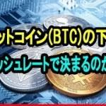 なぜビットコインBTCの下値はハッシュレートで決まるのか?【仮想通貨】