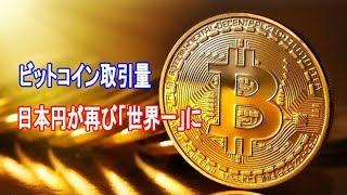 ビットコインBTC取引量:日本円が再び「世界一」に|仮想通貨市場に変化