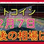 ビットコイン リップル エイダ BTC XRP ADA 12月7日 相場予想 考察