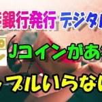♡Jコイン!みずほ銀行発行のデジタル通貨誕生♡