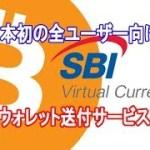 【速報】仮想通貨取引所SBIVC、日本初の全ユーザー向けハードウォレット送付サービスを告知|ビットコインなどの入金も開始