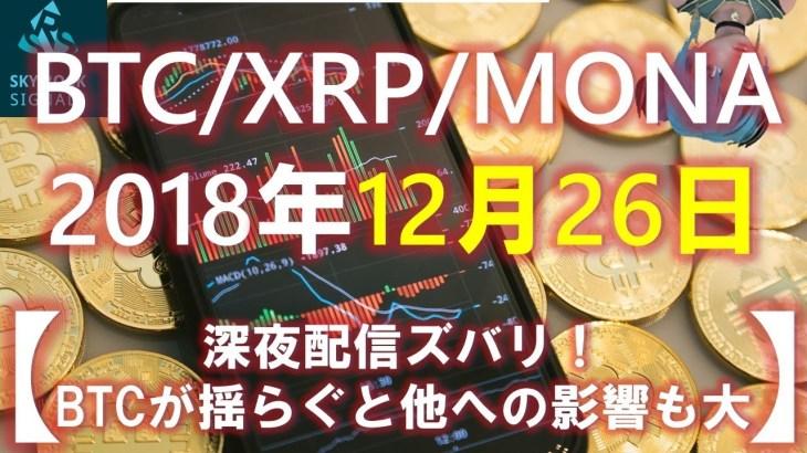 【XRP/BTC/MONA】リップルとビットコインたちはどうなる?12月26日の予想&ふり返り 深夜配信ズバリ的中! 世界経済との関連は? BTC基軸が揺らぐと他のコインも弱る(´・ω・`)
