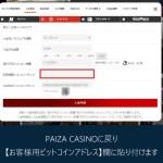 ビットコイン入金方法【pc】