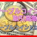 ステーブルコイン取引高急増!「ステーブルコイン」ってなに?