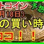 ビットコイン予想的中 12月18日 買い時はココ!