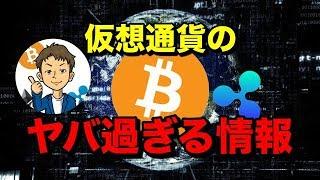 仮想通貨の激レア情報を入手しました!#仮想通貨#リップル#ビットコイン