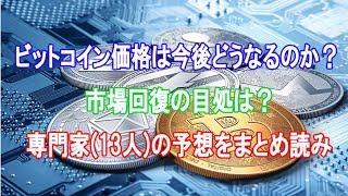ビットコイン価格は今後どうなるのか?市場回復の目処は?専門家の予想をまとめ読み【仮想通貨】