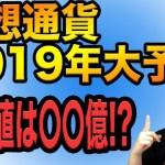 【仮想通貨】2019年大予測!!BTC最高値予想は〇〇億!?