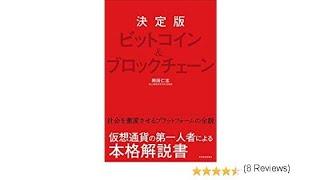 (237)決定版 ビットコイン&ブロックチェーン 岡田仁志 紹介音声