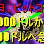 近日!!ビットコイン3000ドルから6000ドルへ!!