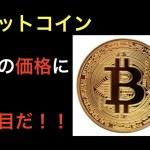 【仮想通貨】ビットコイン(BTC)  注目価格はここだ!! 今後の値動き分析 1月8日 bitcoin