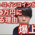 【#BTC】ビットコインが1000万円になる!近い将来爆上げ?