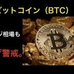 【仮想通貨】ビットコイン(BTC) レンジ相場も下げ警戒。 今後の値動き分析 1月3日 bitcoin