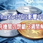 ビットコインETFに影響与えた米政府機関の閉鎖 3週間解除へ【仮想通貨】
