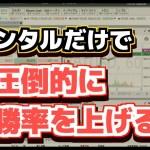 【ビットコインFX】圧倒的に勝率を上げるメンタルコントロール法を紹介!