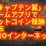 仮想通貨(暗号通貨)「キャプテン翼」の ゲームアプリで ビットコイン報酬を 配布 GMOインターネット