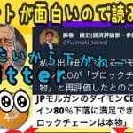 藤巻健史 JPモルガンCEO ビットコイン80%下落に満足できない