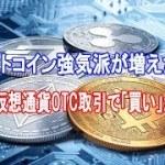 ビットコイン強気派が増えた?米国の仮想通貨OTC取引で「買い」が増加中
