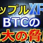 【暗号通貨】ビットコインがリップルXRPに脅威する4つの理由とは?