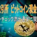 仮想通貨:海外の取引所 ビットコイン現金化の動き