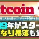 【暗号資産】ビットコイン年始から緊迫した状況!乱高下に警戒せよ!