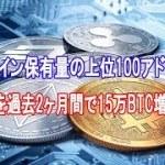 ビットコイン保有量の上位100アドレスが、保有量を過去2ヶ月間で15万BTC増加させる【仮想通貨】