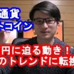 仮想通貨ビットコイン たった1時間で3万円爆上げ!トレンドは上げに転じたか?