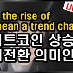 [19년2월11일]#신의두뇌 #신두 #이아수비 #비트코인 #암호화폐 #블록체인 #4차산업혁명 #bitcoin #bitcoin korea #比特币 #ビットコイン