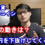 仮想通貨ビットコイン 2月の値動き予想30万円を下抜けするか?
