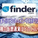 3月1日までにビットコインやXRP(リップル)など13種の仮想通貨はどのくらい上昇?=Finder comが調査