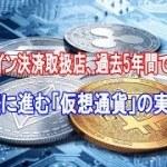 ビットコイン決済取扱店、過去5年間で571%増|着実に進む「仮想通貨」の実用化
