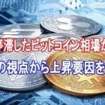 9日間停滞したビットコイン相場が急動意 3つの視点から上昇要因を解説【仮想通貨】