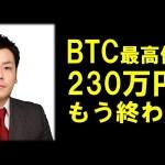 仮想通貨BTC(ビットコイン)は最高値230万円から「終わった」ホントに?