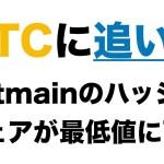 【仮想通貨】ビットコインに「追い風」 Bitmainのハッシュシェアが16ヶ月最低値に下落
