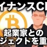 バイナンスのCEO、ビットコインETFより起業家とのプロジェクトを重要視【CryptnNature】