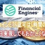 ビットコインETF認可は「時間の問題」、「明日実現してもおかしくない」|米金融顧問企業CEOが仮想通貨業界への見解を示す