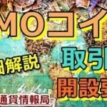 詳細解説!暗号通貨(資産)取引所『GMOコイン』開設要領