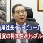 【音量修正版】SBI北尾社長インタビュー『仮想通貨(ビットコイン)市場の将来性とリップルの展望』
