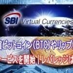 SBIバーチャル・カレンシーズ 仮想通貨ビットコイン(BTC)やリップル(XRP)の送付サービスを開始  レバレッジは3月予定