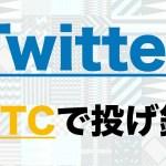 【仮想通貨】Twitterでビットコインの投げ銭機能が可能に!