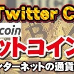 【仮想通貨】twitterCEO『ビットコインはインターネットの通貨になる』【暗号資産】