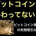 【仮想通貨ニュース】仮想通貨は終わった!?|世界初、ビットコイン現物決済の先物取引が実現へ|