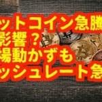 仮想通貨(暗号通貨)ビットコイン急騰 に影響? 相場動かずも ハッシュレート急騰