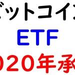 【ビットコインETF】の承認は、2020年に行われる。その他、ベネズエラでのビットコイン取引量が、過去最高を記録!