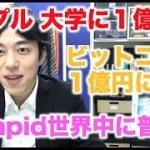 ビットコイン1億円? リップル xRapid 世界中へ普及