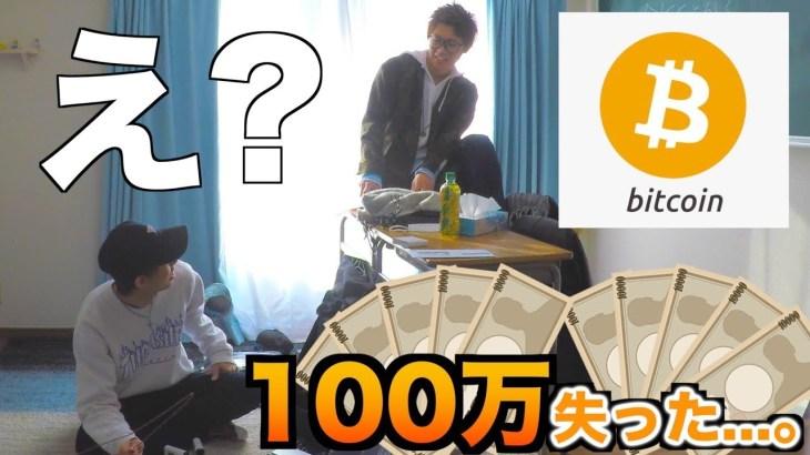 【ドッキリ】相方がビットコインで100万円失ってたらどんな反応する?【仮想通貨】