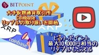 ビットポイント最大10,000円相当のリップルもらえる!!!