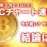 2019年3月23日(土)ビットコイン価格予想!今が買い?今が売り?結論は?「ビットコイン今後どうなる!?」